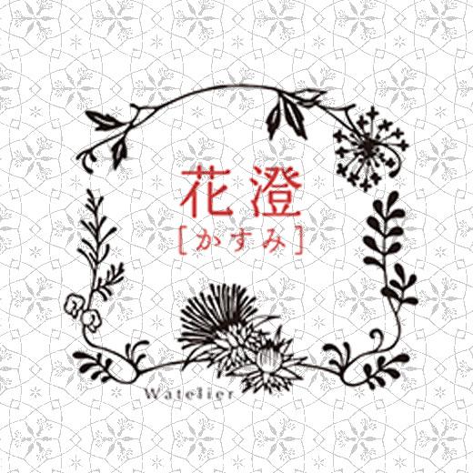 花澄 / かすみ